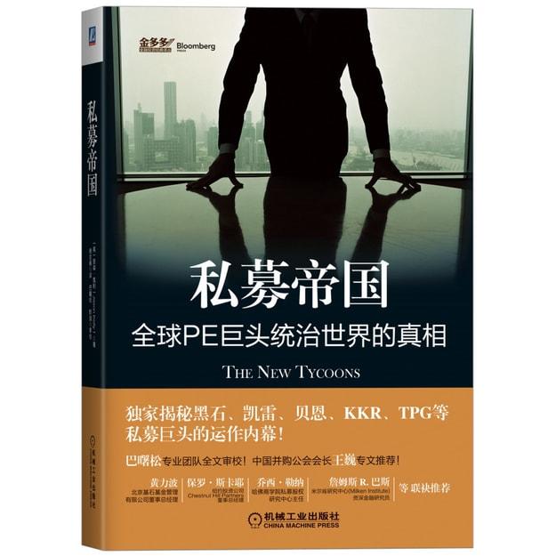 商品详情 - 私募帝国:全球PE巨头统治世界的真相 - image  0