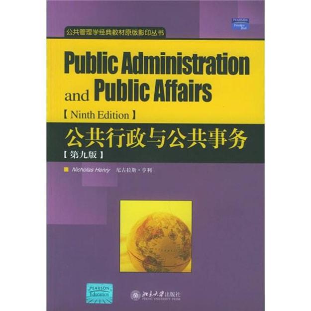 商品详情 - 公共行政与公共事务(第9版) - image  0
