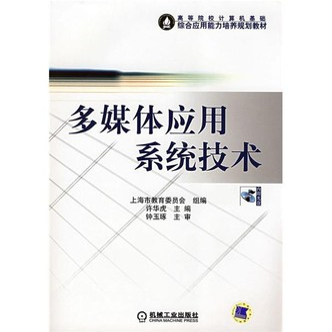 高等院校计算机基础综合应用能力培养规划教材:多媒体应用系统技术(附赠VCD光盘1张)