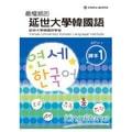 【繁體】最權威的延世大學韓國語課本1(附MP3光碟一片)