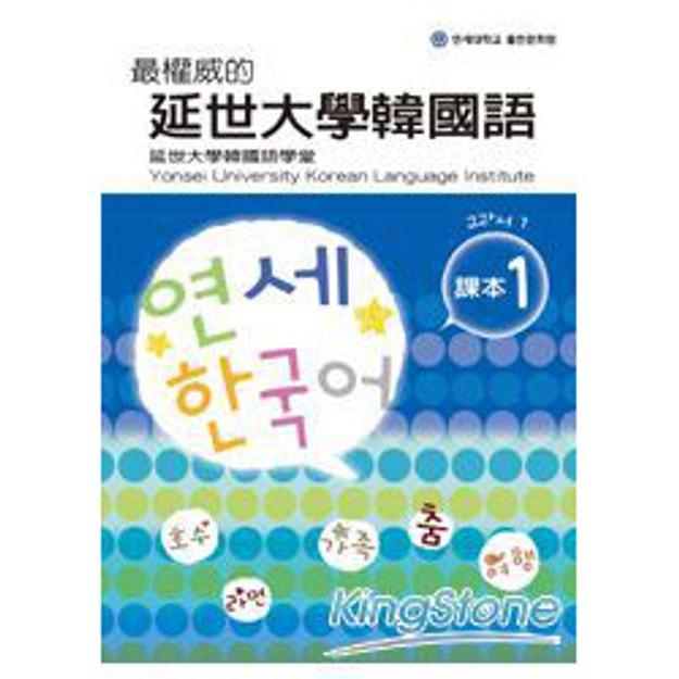 Product Detail - 【繁體】最權威的延世大學韓國語課本1(附MP3光碟一片) - image 0