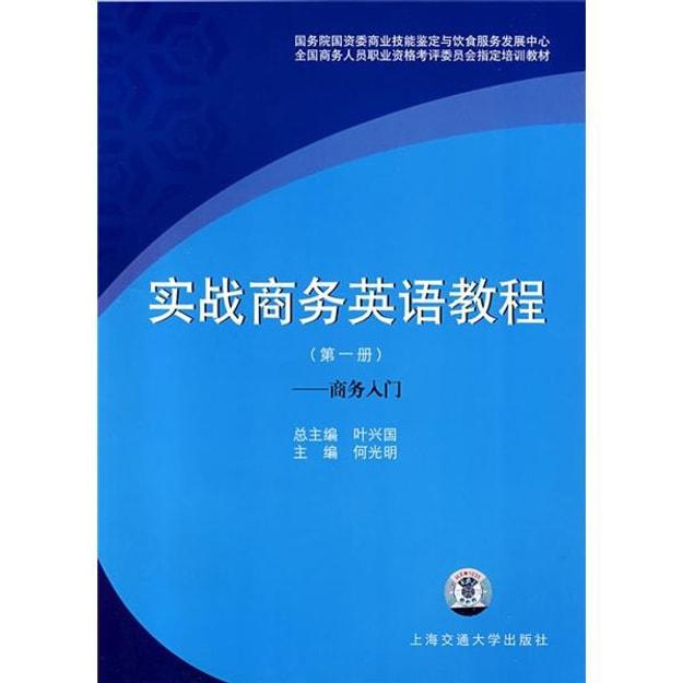 商品详情 - 实战商务英语教程(第1册):商务入门(附光盘) - image  0