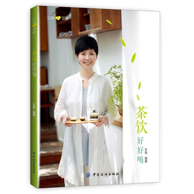Product Detail - 文怡心厨房:茶饮好好喝 - image 0