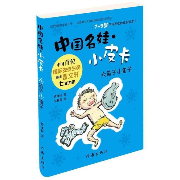 商品详情 - 中国名娃·小皮卡:大笛子小笛子 - image  0