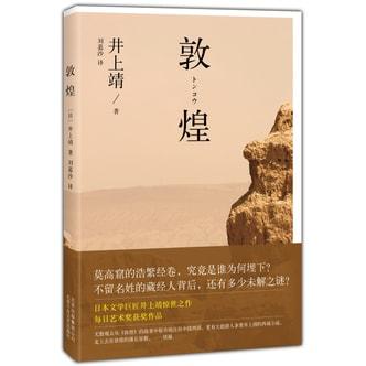 敦煌(2014版)
