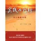 实践与创新:河口海岸50年(1957-2007)