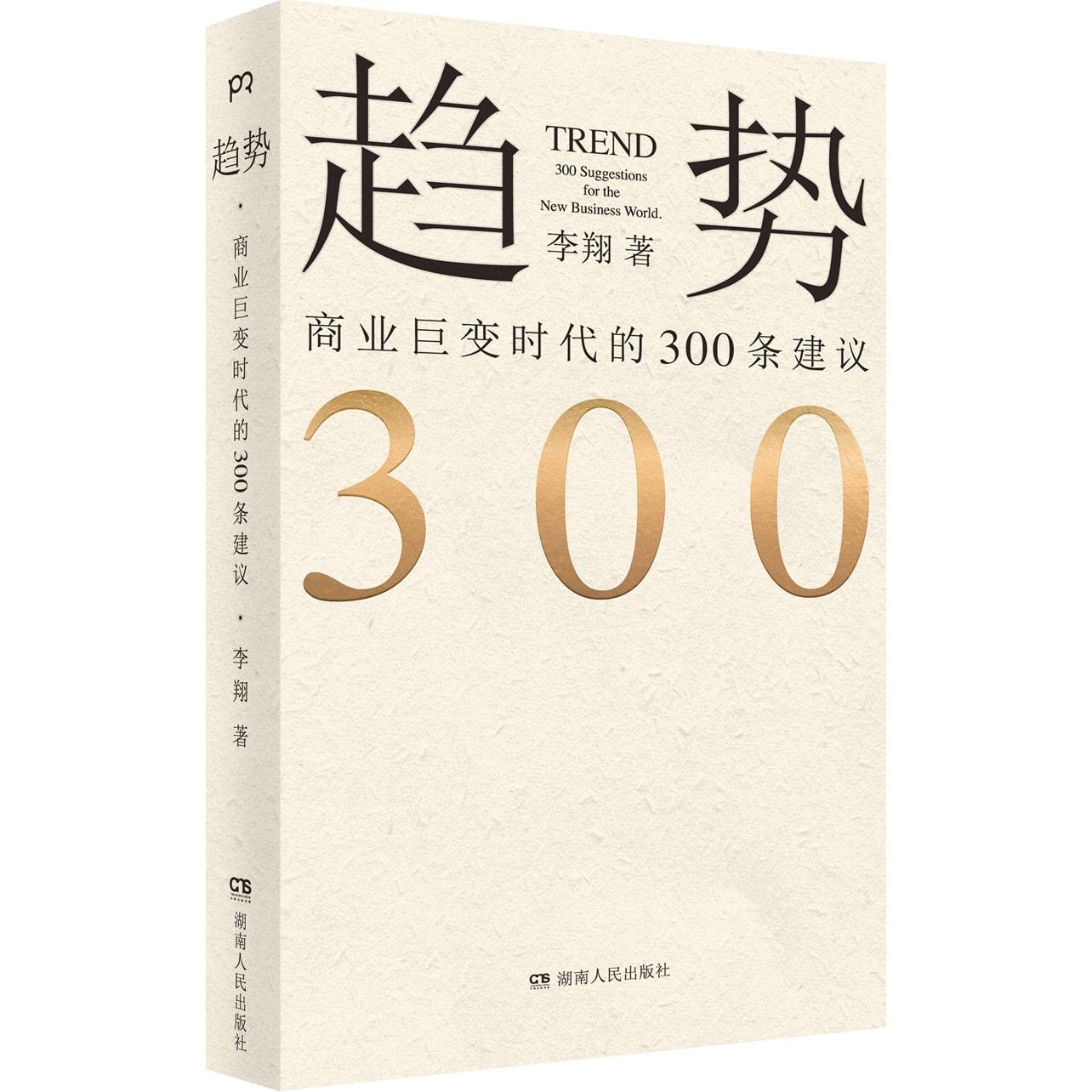 趋势:商业巨变时代的300条建议 怎么样 - 亚米网