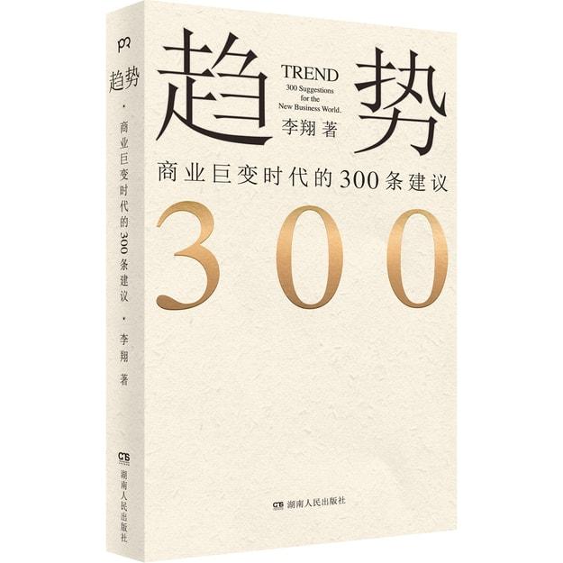 商品详情 - 趋势:商业巨变时代的300条建议 - image  0