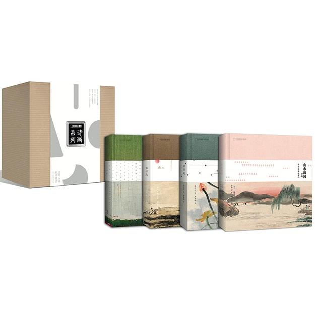 Product Detail - 中国国家地理诗画系列:声律启蒙+宋诗选+诗经选+山水田园诗选(套装共4册) - image 0