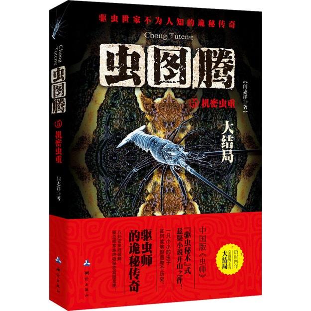 商品详情 - 虫图腾(5):机密虫重 - image  0