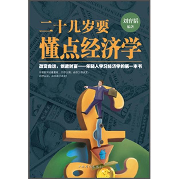 商品详情 - 二十几岁要懂点经济学 - image  0