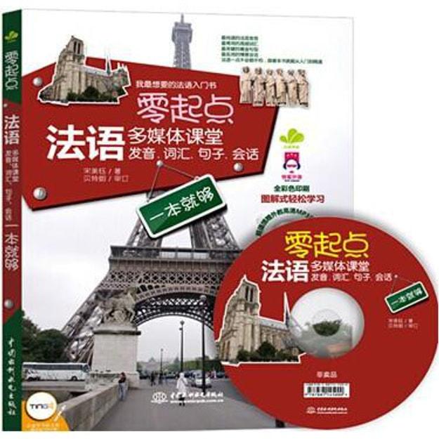 商品详情 - 零起点法语多媒体课堂:发音、词汇、句子、会话一本就够(附光盘) - image  0
