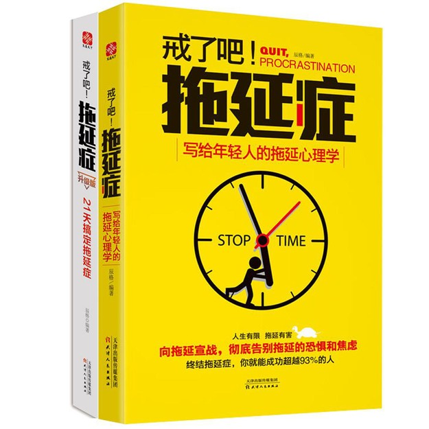 商品详情 - 戒了吧,拖延症套装(理论篇+实战篇 套装全2册) - image  0