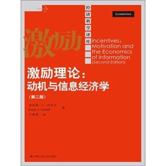 激励理论:动机与信息经济学(第2版)