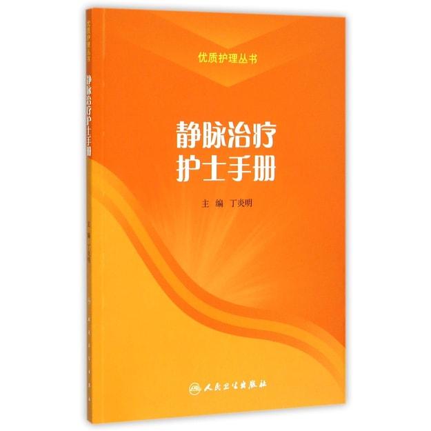 商品详情 - 静脉治疗护士手册 - image  0