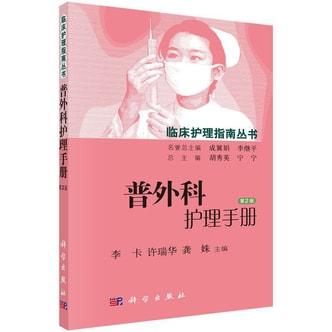普外科护理手册(第2版)