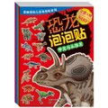恐龙泡泡贴 (套装共4册)