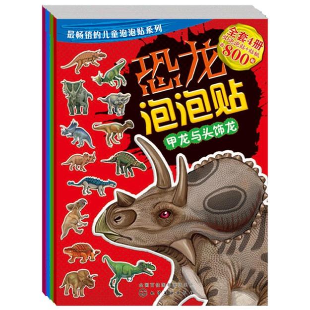 商品详情 - 恐龙泡泡贴 (套装共4册) - image  0