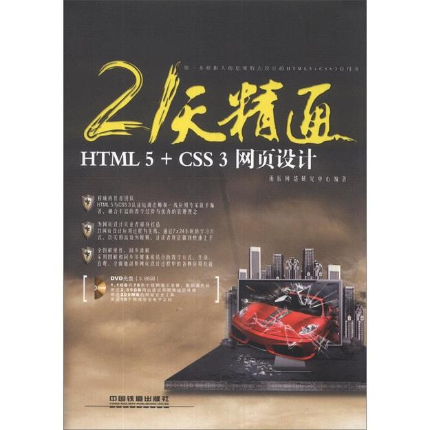 商品详情 - 21天精通HTML5+CSS3网页设计(附光盘1张) - image  0