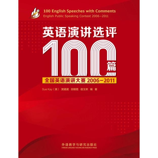 商品详情 - 英语演讲选评100篇 - image  0