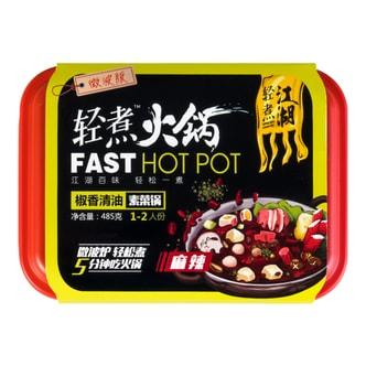 轻煮江湖 轻煮火锅 椒香清油素菜锅  麻辣味 微波版 1-2人份 485g