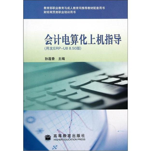 商品详情 - 会计电算化上机指导:用友ERP-U8 8.50版 - image  0