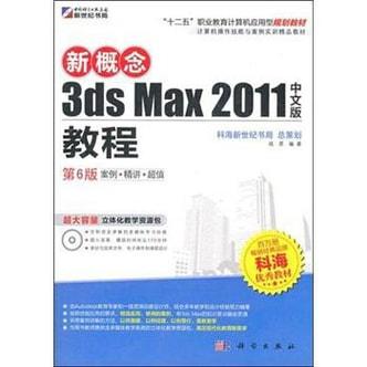 新概念3ds Max 2011中文版教程(第6版)