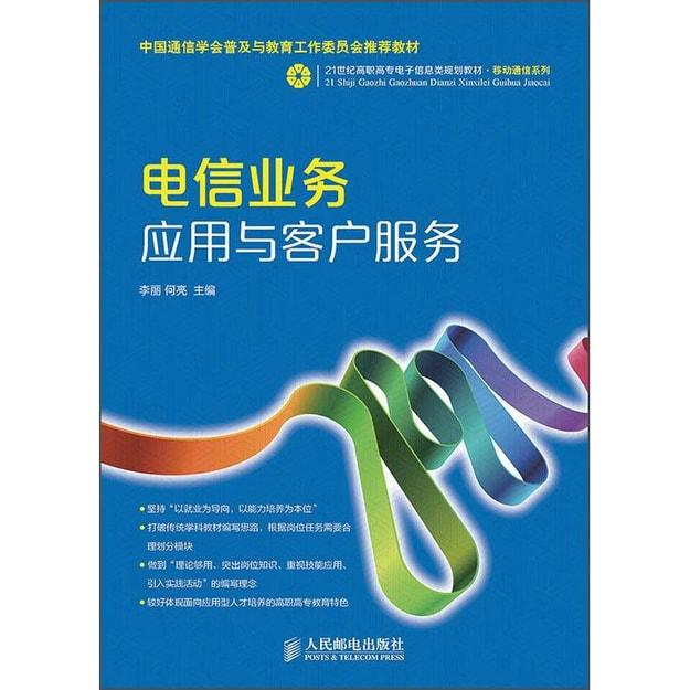 商品详情 - 电信业务应用与客户服务 - image  0