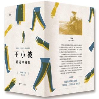 王小波精选珍藏集套装
