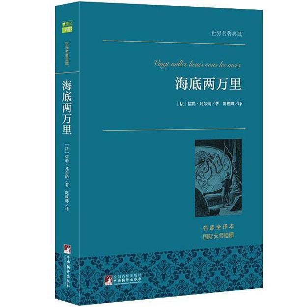 商品详情 - 海底两万里 世界名著典藏 名家全译本 外国文学畅销书 - image  0