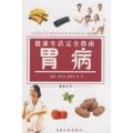 健康生活完全指南:胃病