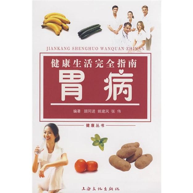 商品详情 - 健康生活完全指南:胃病 - image  0