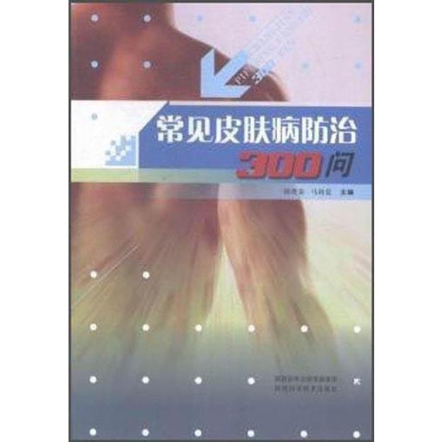 商品详情 - 常见皮肤病防治300问 - image  0