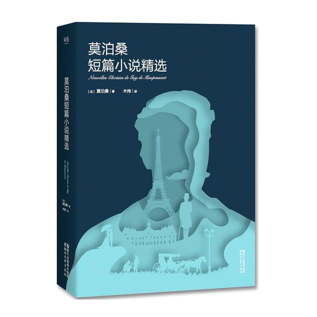 商品详情 - 莫泊桑短篇小说精选(全新版) - image  0