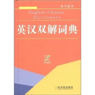 学子辞书:英汉双解词典