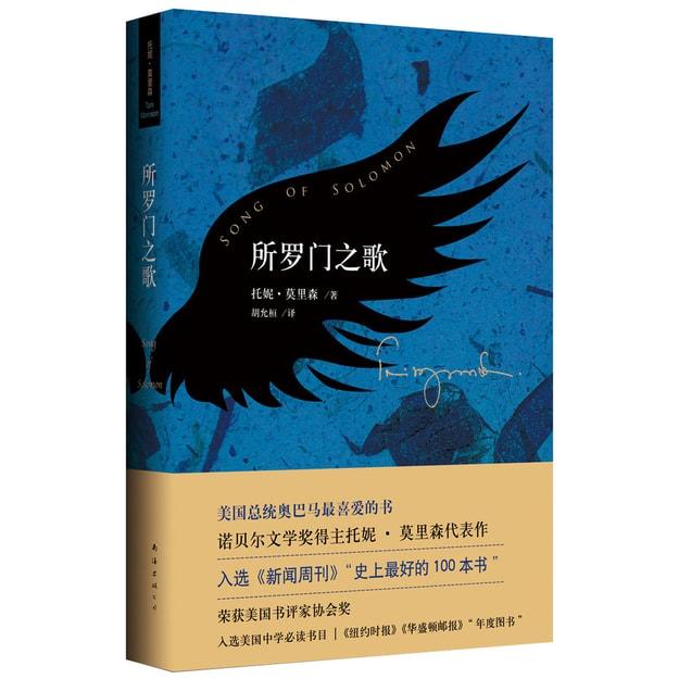 商品详情 - 所罗门之歌(2013年版) - image  0