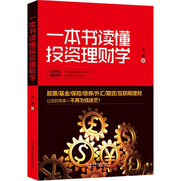 商品详情 - 一本书读懂投资理财学 - image  0