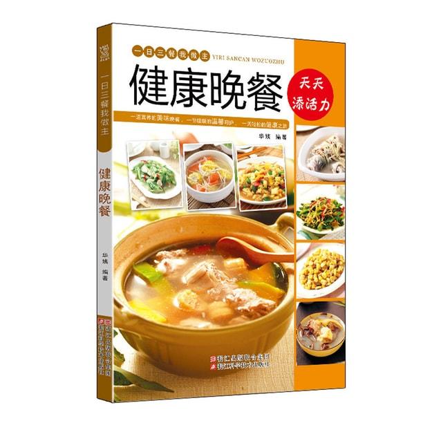 商品详情 - 一日三餐我做主 健康晚餐 - image  0