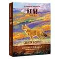 沈石溪动物小说·感悟生命书系:红豺