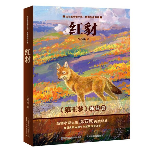 商品详情 - 沈石溪动物小说·感悟生命书系:红豺 - image  0