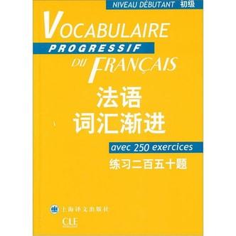 法语词汇渐进(初级):练习二百五十题