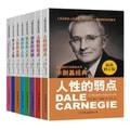 卡耐基成功学全集(最新修订版 超值套装共8册)