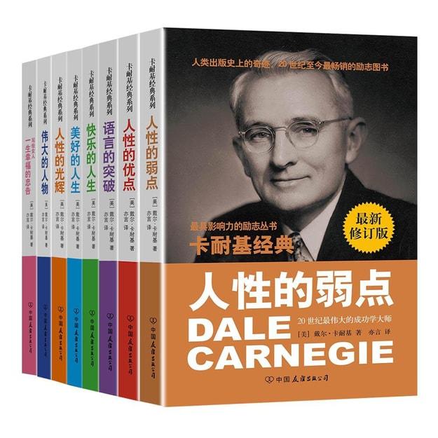商品详情 - 卡耐基成功学全集(最新修订版 超值套装共8册) - image  0