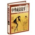 中华成语故事(超值全彩白金版)