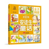 安徒生童话-亲子阅读 世界经典