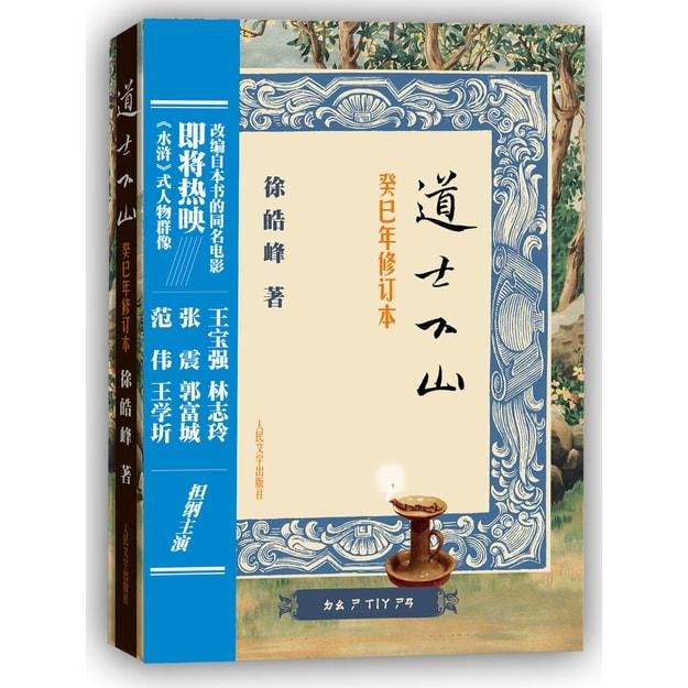 商品详情 - 道士下山(癸巳年修订本) - image  0