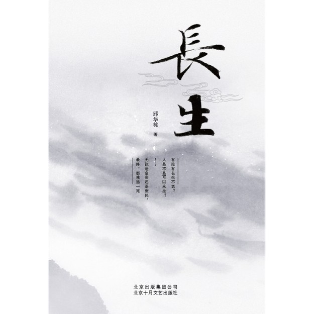 商品详情 - 长生 - image  0