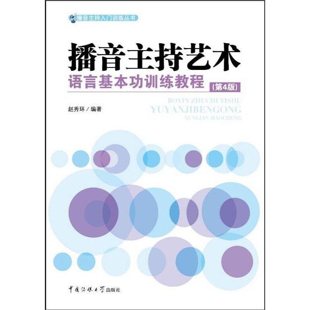 Product Detail - 播音主持艺术语言基本功训练教程(第4版) - image 0