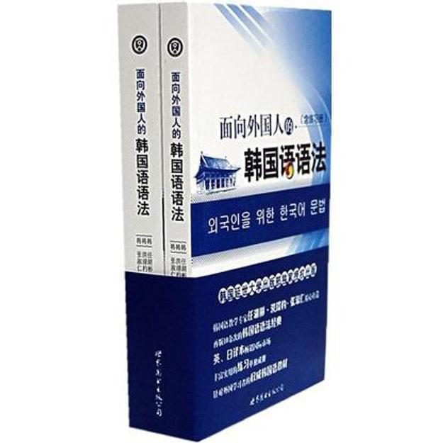 商品详情 - 面向外国人的韩国语语法(套装全2册)(附练习册) - image  0