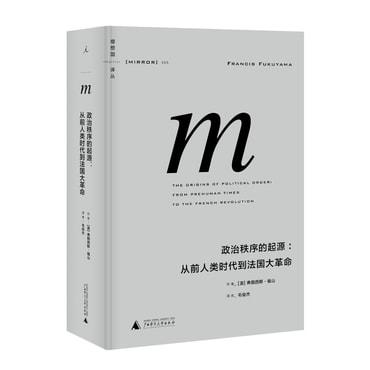 理想国译丛005:政治秩序的起源
